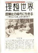 Cup Budokan, Tokyo, Japan 1993